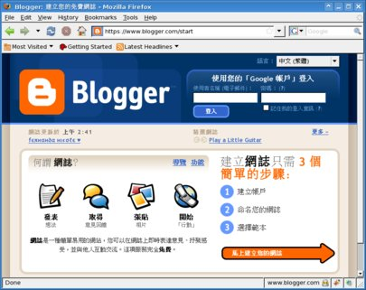 Blogger home page in Chinese